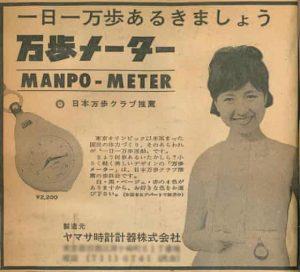 campagne de pub japonaise pour un podomètre